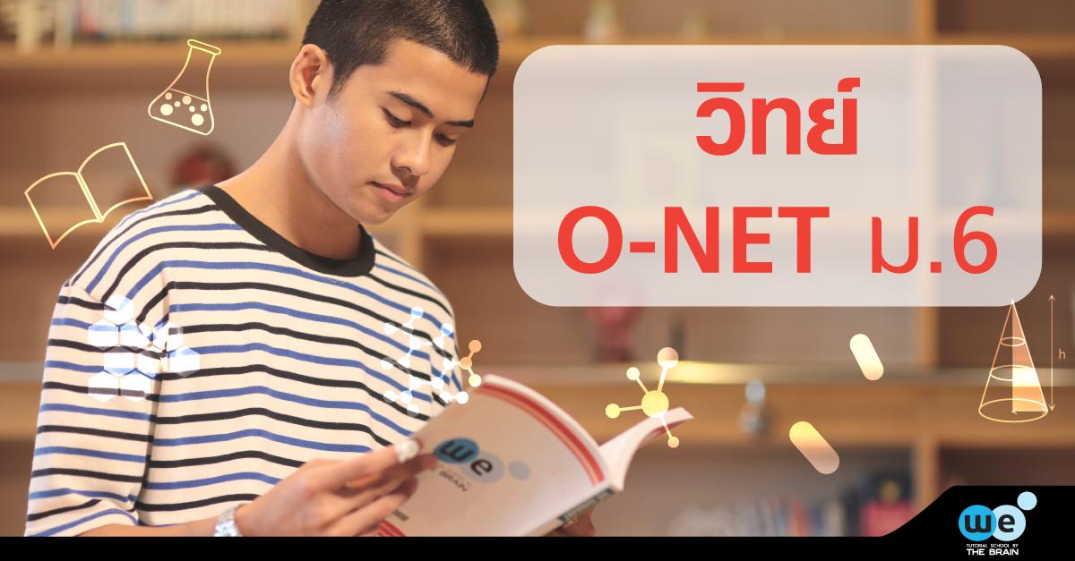 วิทย์-O-NET-ม.6
