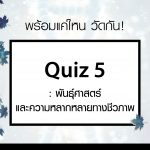 Quiz 5 : พันธุศาสตร์ และความหลากหลายทางชีวภาพ