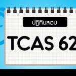 [TCAS 62] ที่เดียวครบ! ปฏิทินสอบ  GAT/PAT, O-NET, 9 วิชาสามัญ