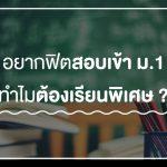 8 เหตุผลที่พ่อแม่เลือกกวดวิชา คณิตศาสตร์ ประถม ให้ลูก