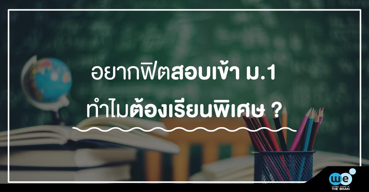 math-m1