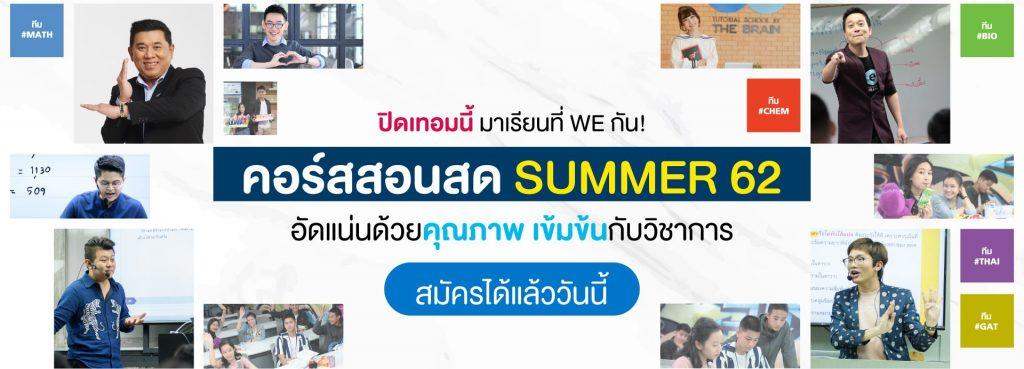 สอนสด-Summer62