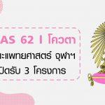 [TCAS 62 : โควตา] เปิดรับถึง 3 โครงการ! แพทยศาสตร์ จุฬาฯ