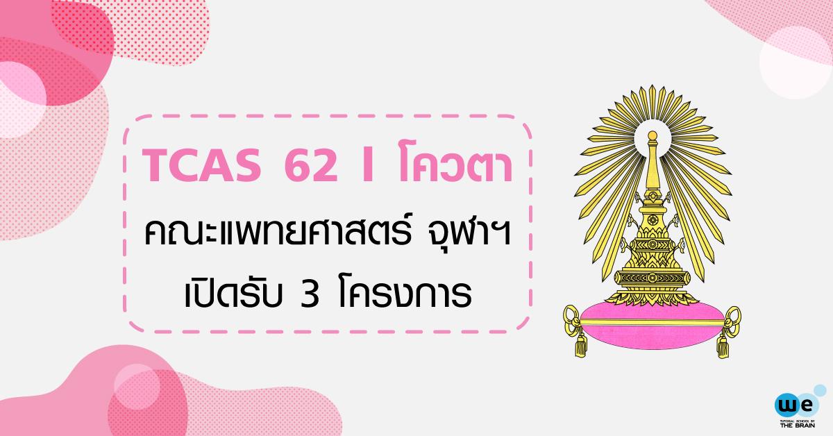 TCAS62-โควตา-แพทย์-จุฬา
