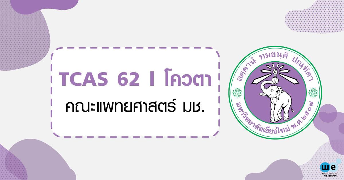 TCAS62-โควตา-แพทย์-เชียงใหม่