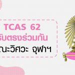 [TCAS 62 : รับตรง] ใครอยากเป็นเด็กวิศวะจุฬา ฯ ห้ามพลาด! เกณฑ์การสมัคร รับตรงวิศวะ จุฬาฯ