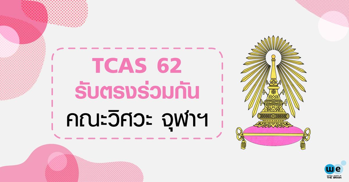 TCAS62-รับตรงร่วมกัน-วิศวะ-จุฬา