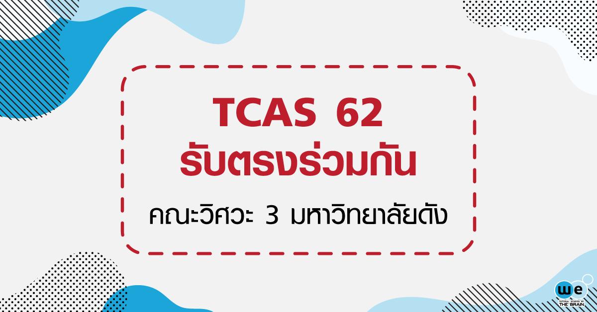 tcas62-รับตรงร่วมกัน-วิศวะ