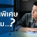 เรียนพิเศษช่วงปิดเทอม: 5 เหตุผลที่ช่วยให้ตัดสินใจง่ายขึ้น