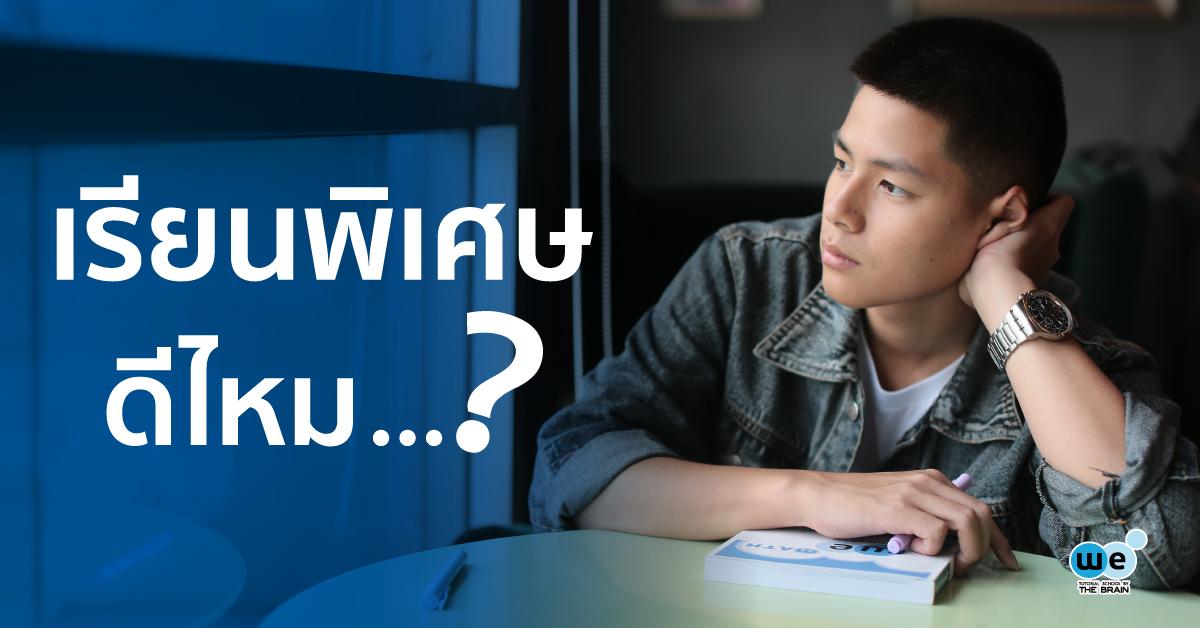 เรียนพิเศษดีไหม