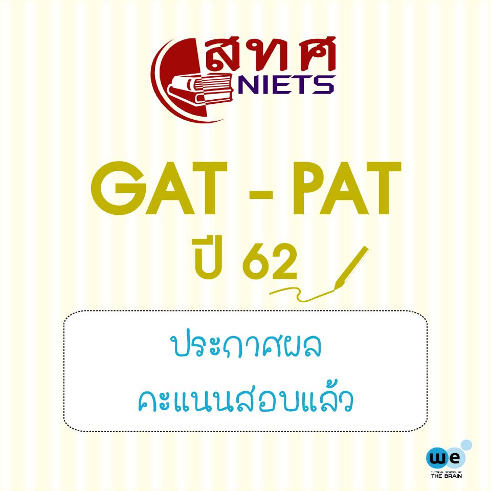 ประกาศผลสอบ-GAT-PAT-TCAS62