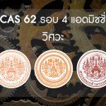 [TCAS 62 : แอดมิชชั่น]  มาดูกัน! ข้อควรรู้และเกณฑ์การสมัครรอบ 4 คณะวิศวะ สามพระจอม