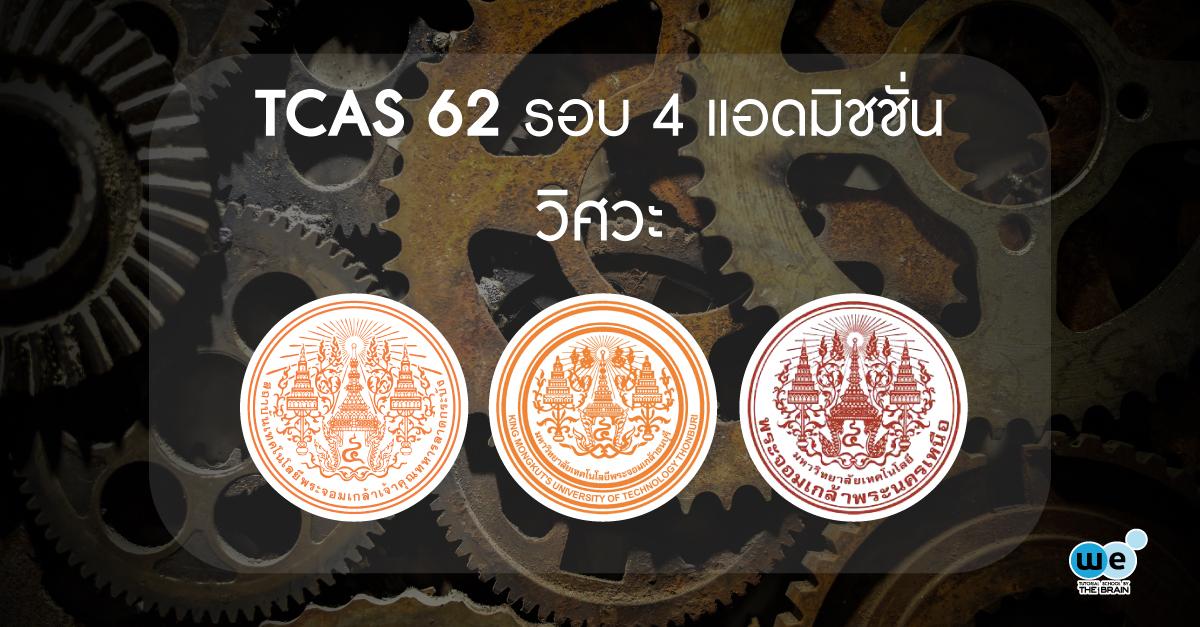 tcas62-แอดมิชชั่น-วิศวะ-พระจอม