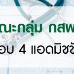 ถ้าพลาดจาก กสพท คณะแพทย์ กลุ่ม กสพท ที่เปิดรับรอบ 4  TCAS62 มีที่ไหนบ้าง??