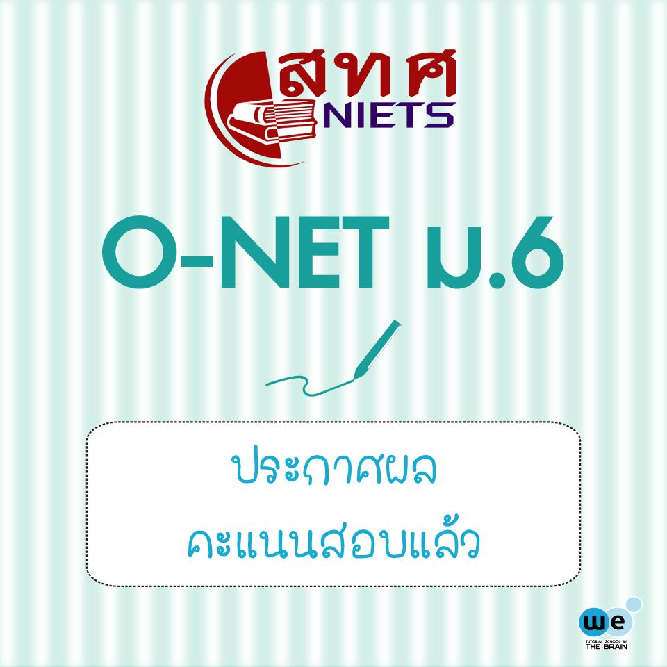 ประกาศผลสอบ-ONET-TCAS62