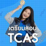 วิธีวางแผนเตรียมสอบ TCAS สำหรับเด็ก ม.ปลาย เข้าใจง่ายภายใน 5 นาที