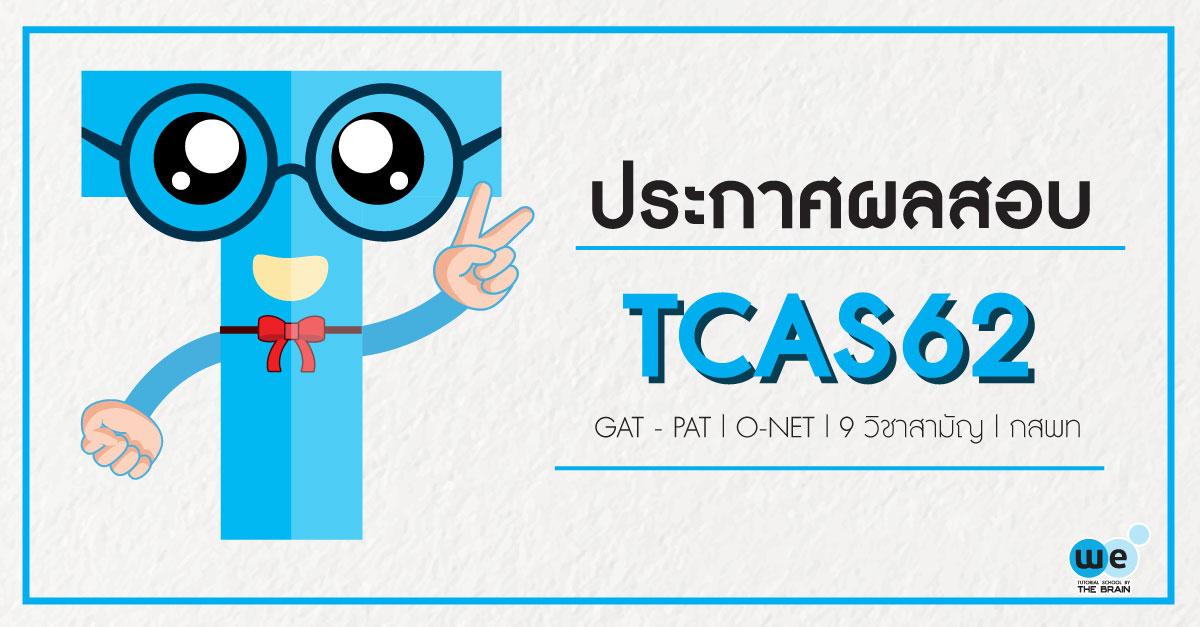 ประกาศผลสอบ-TCAS62