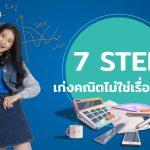 เรียนคณิตศาสตร์ให้เก่งไม่ใช่เรื่องยาก ด้วย 7 STEP ง่าย ๆ