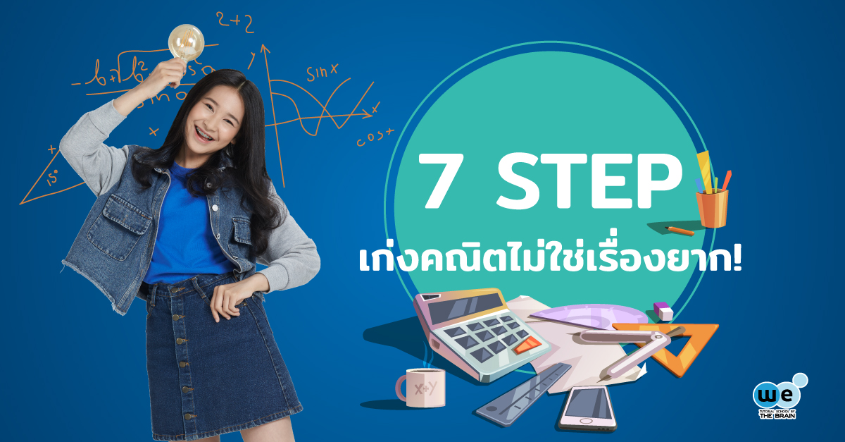 7step-เรียนคณิตศาสตร์ให้เก่งไม่ใช่เรื่องยาก