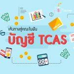 สำรวจเส้นทางสู่สาขาบัญชีในระบบ TCAS