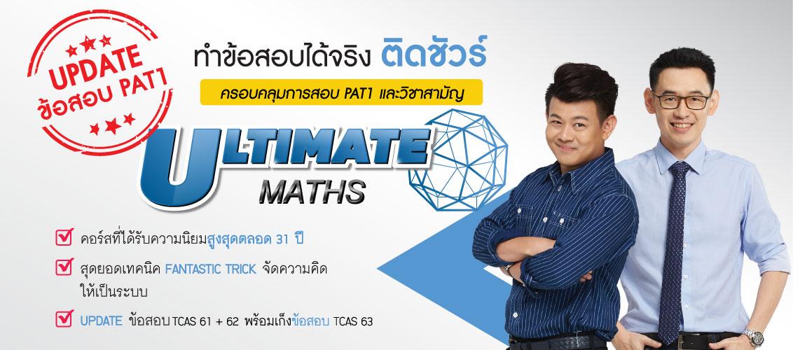 คอร์สสอบเข้ามหาวิทยาลัย-คณิต-pat1-วิชาสามัญ