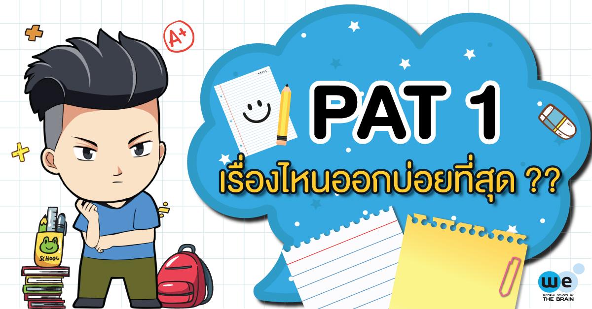 PAT 1 เรื่องไหนออกบ่อยที่สุด