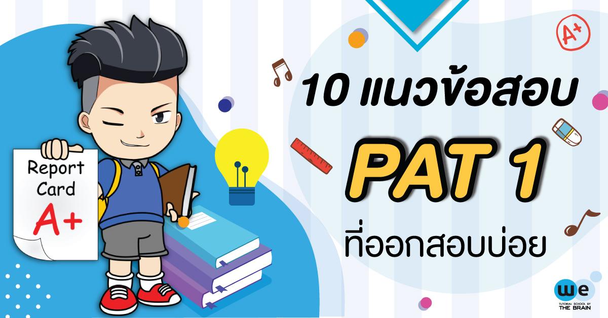10 แนวข้อสอบ PAT1 ที่ออกสอบบ่อย