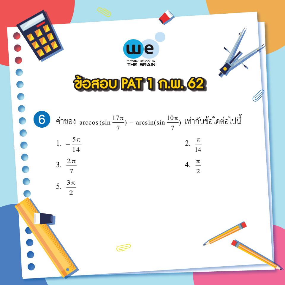 ข้อสอบ PAT 1 ก.พ. 62 ข้อ 6