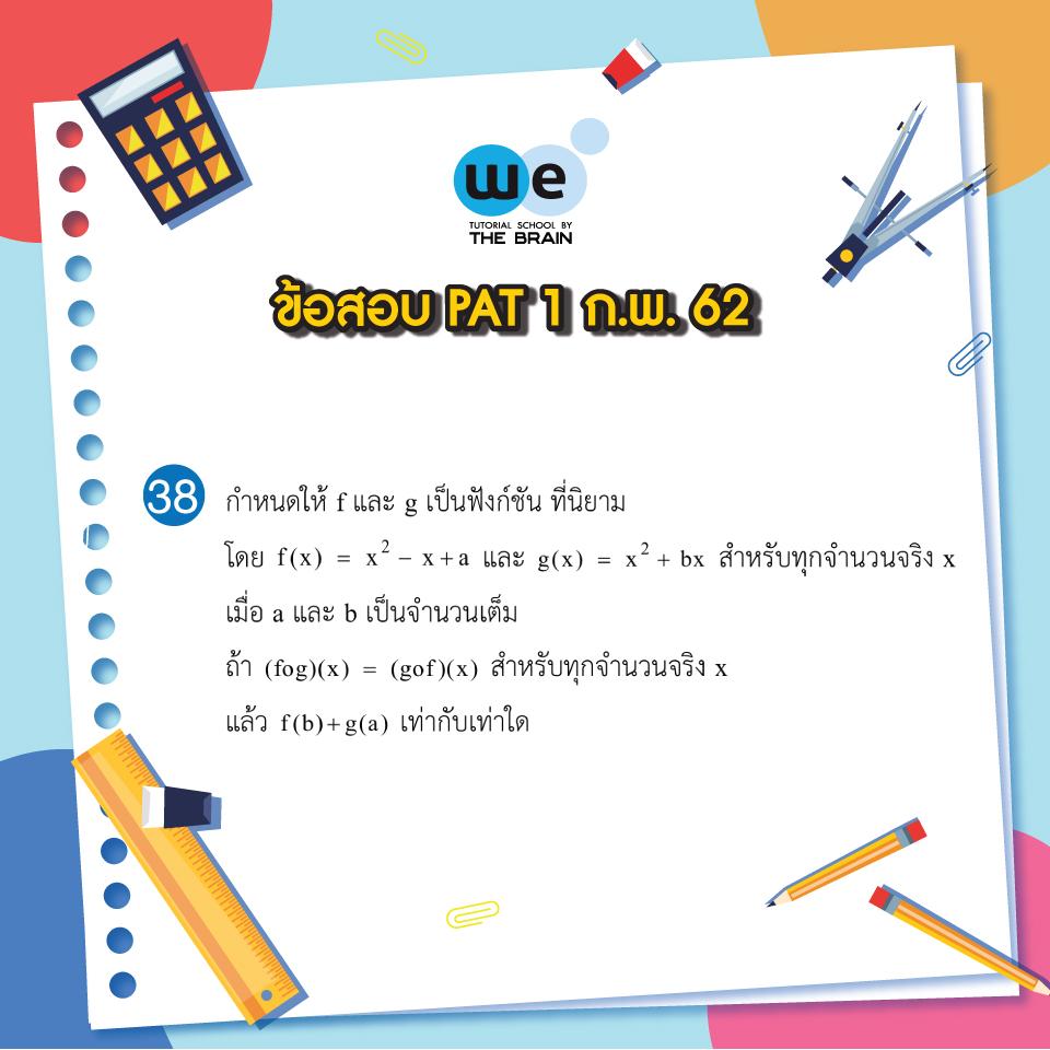 ข้อสอบ PAT 1 ก.พ. 62 ข้อ 38