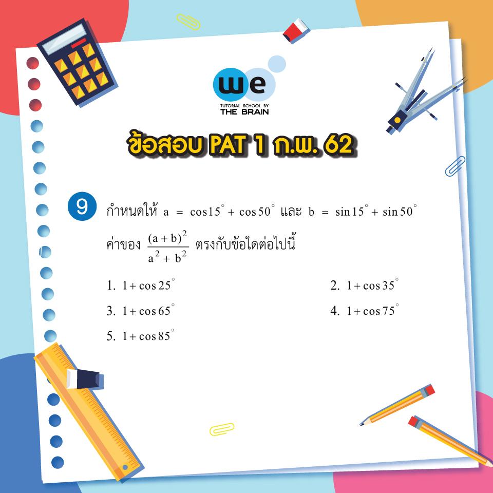 ข้อสอบ PAT 1 ก.พ. 62 ข้อ 9