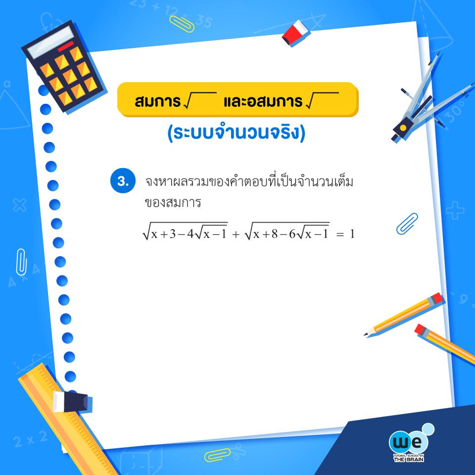 แนวข้อสอบ PAT1 ข้อที่ 3