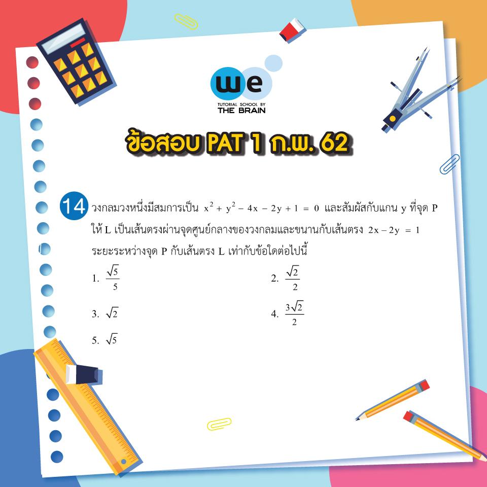 ข้อสอบ PAT 1 ก.พ. 62 ข้อ 14