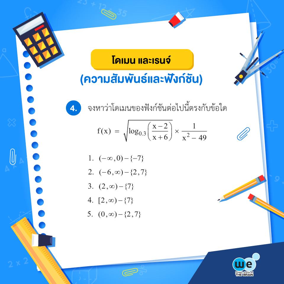 แนวข้อสอบ PAT1 ข้อที่ 4