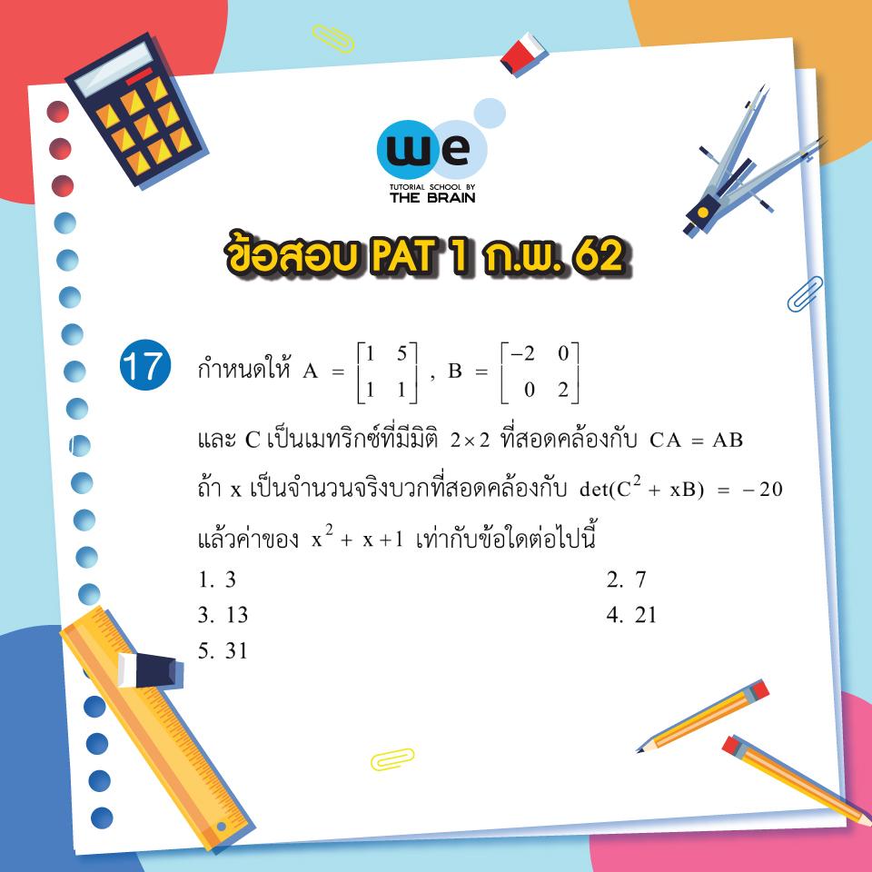ข้อสอบ PAT 1 ก.พ. 62 ข้อ 17