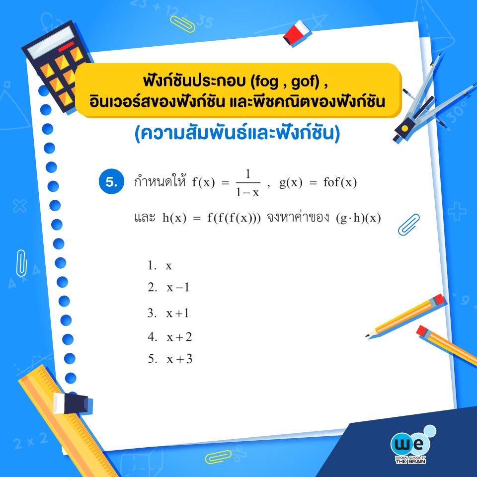 แนวข้อสอบ PAT1 ข้อที่ 5