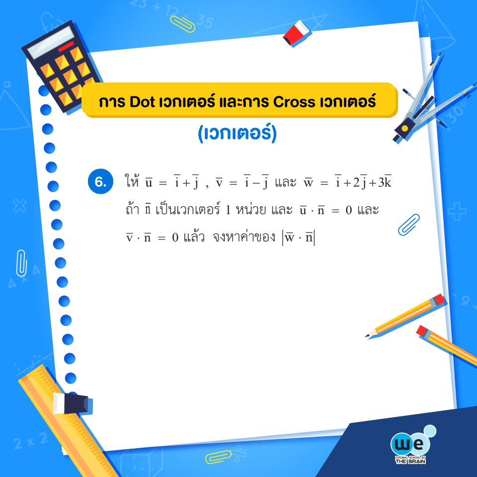 แนวข้อสอบ PAT1 ข้อที่ 6