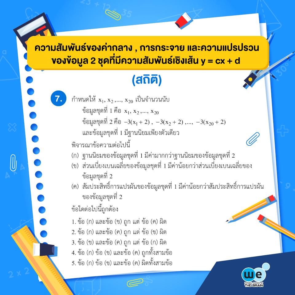 แนวข้อสอบ PAT1 ข้อที่ 7