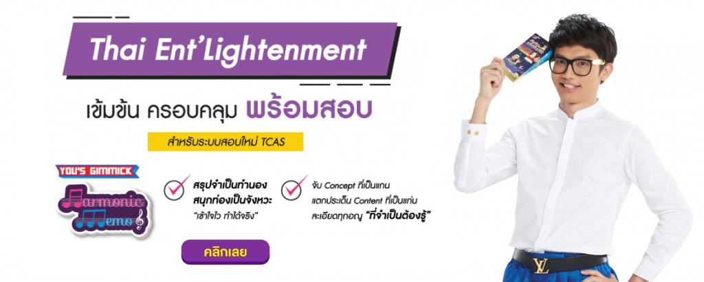thai-entlightenment