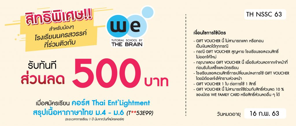 โรงเรียน นครสวรรค์_ภาษาไทย