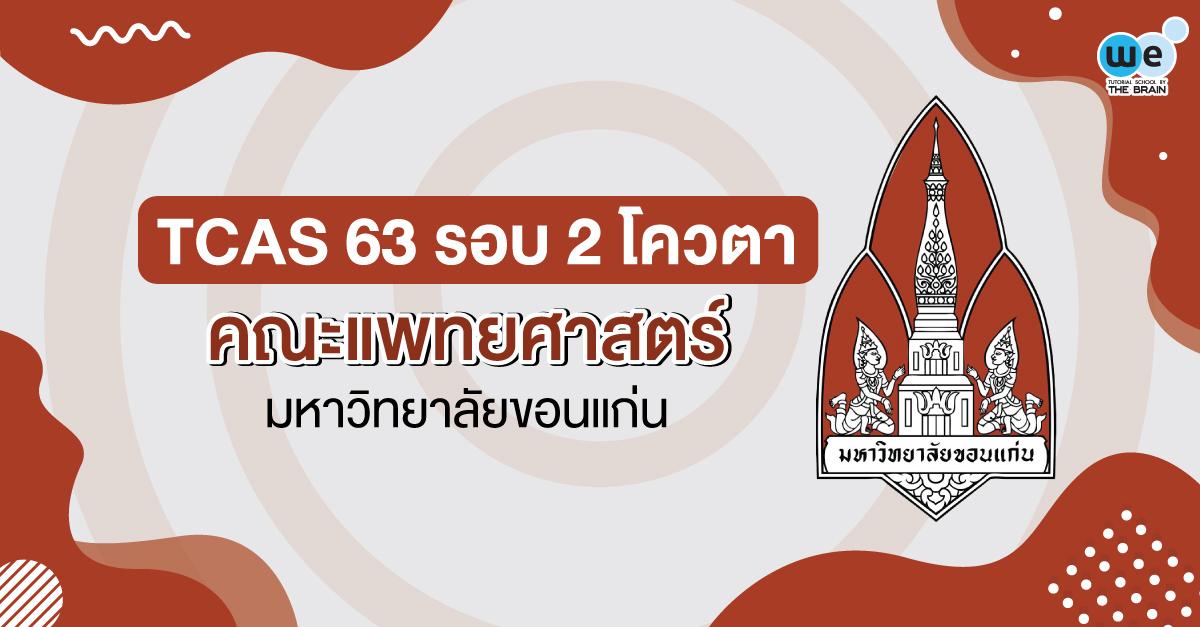 TCAS 63 รอบ 2 คณะแพทยศาสตร์ มหาวิทยาลัยขอนแก่น