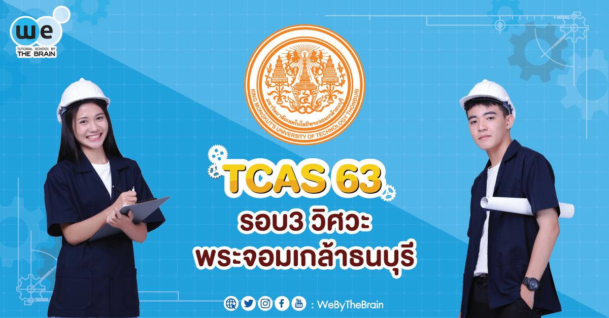 TCAS63-พระจอมธนบุรี
