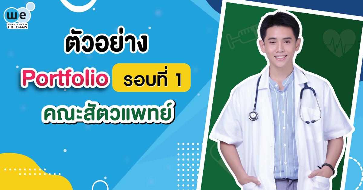 portfolio สัตวแพทย์