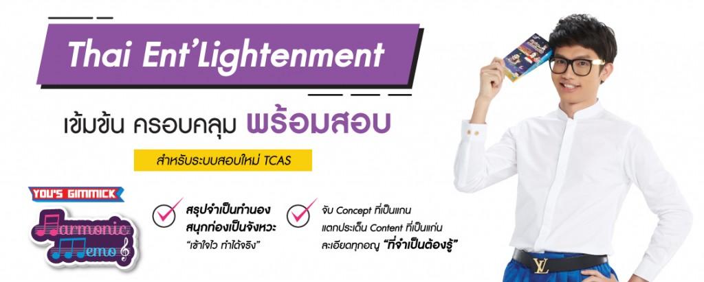 ปก-คอร์สthai-entlightenment1