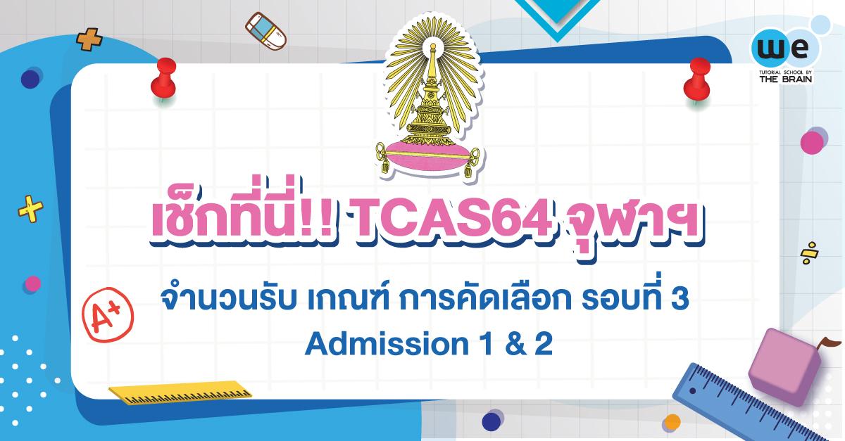 จุฬาฯ TCAS64