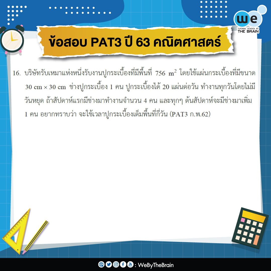 ข้อสอบ-PAT3-ปี-63-คณิตศาสตร์