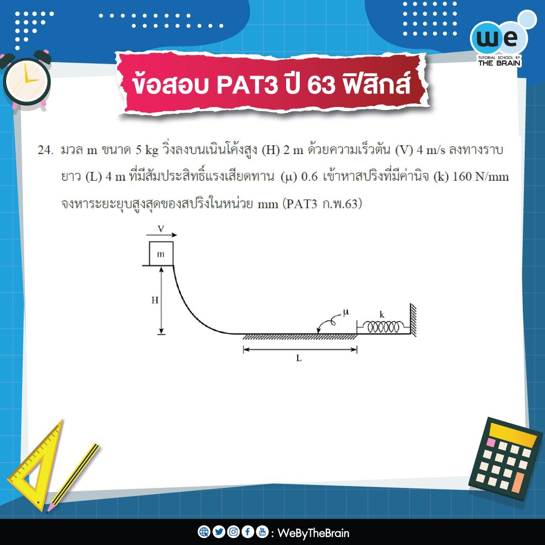 ข้อสอบ-PAT3-ปี-63-ฟิสิกส์