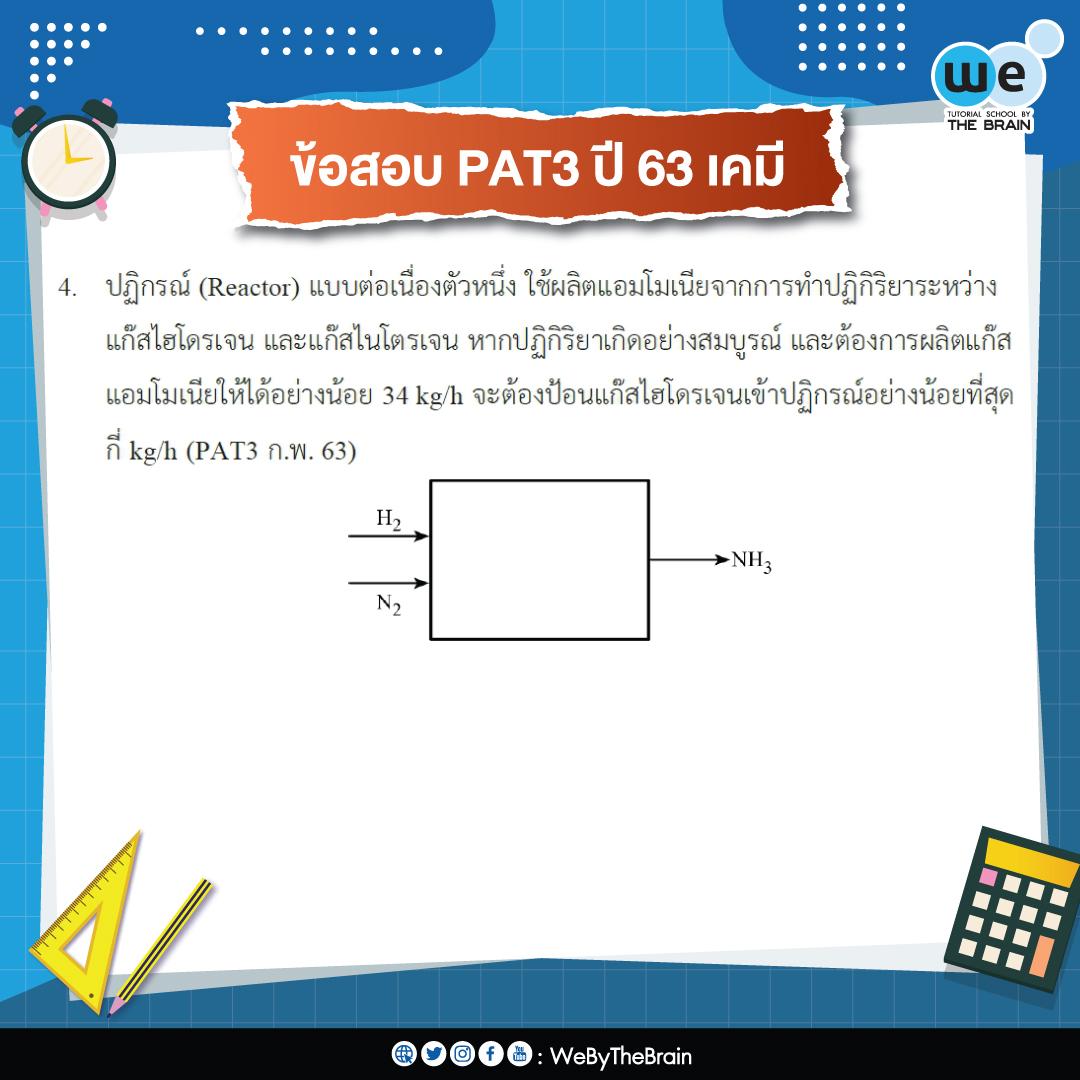 ข้อสอบ-PAT3-ปี-63-เคมี