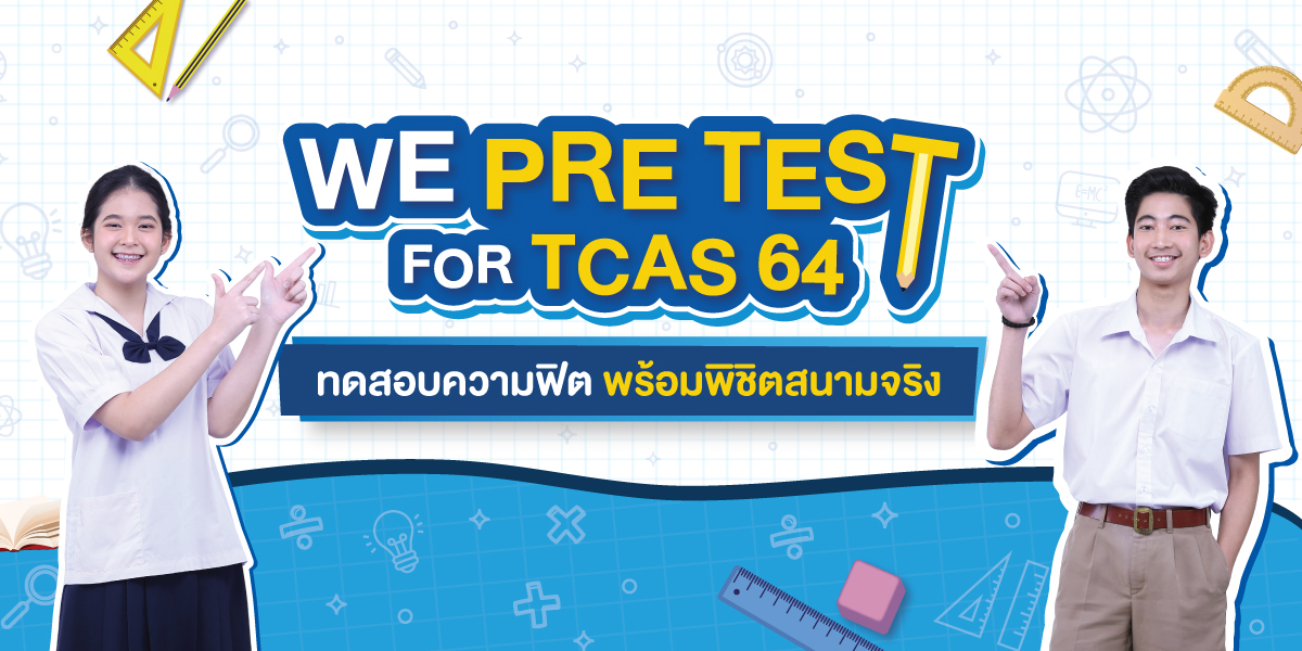 we pre test for tcas64