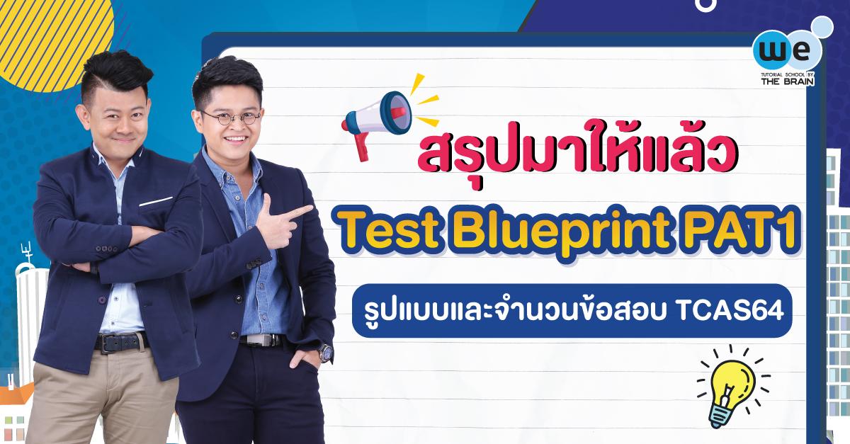 สรุปมาให้แล้ว Test Blueprint PAT1 รูปแบบและจำนวนข้อสอบ TCAS64