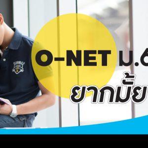 22-01-60-บทความ-ข้อสอบ-O-NET-ม.6-ยากง่าย